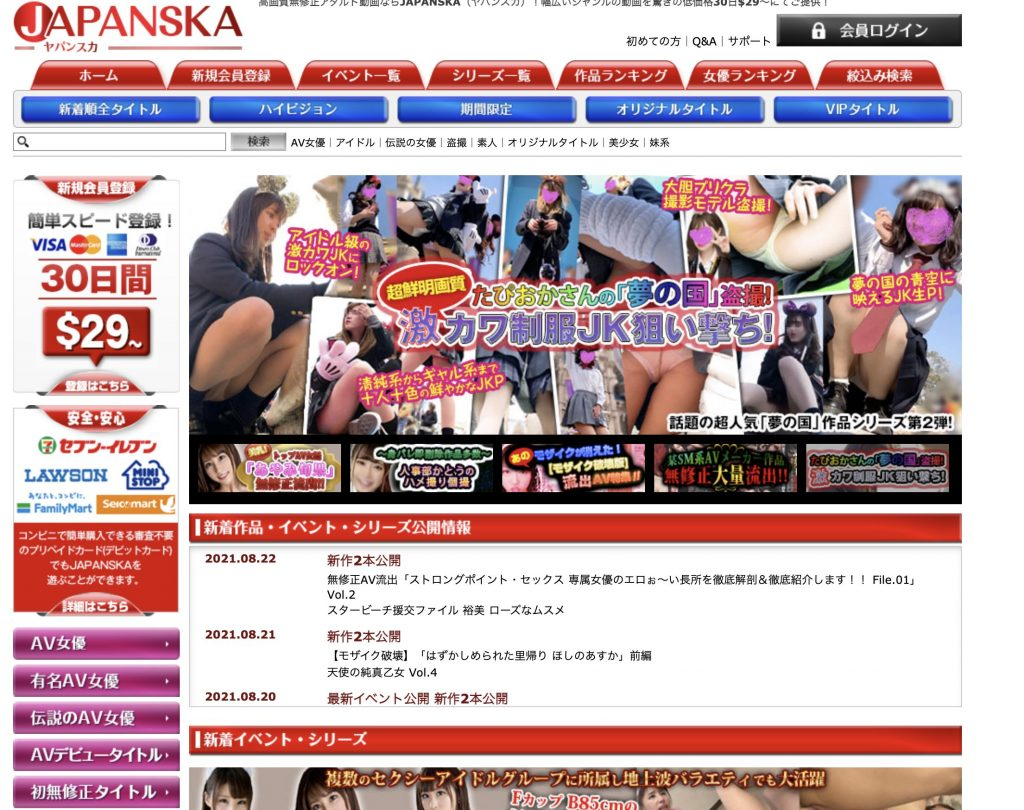 JAPANSKA(ヤパンスカ)の評判や口コミ、安全性は?無修正流出など衝撃エロ動画多数!