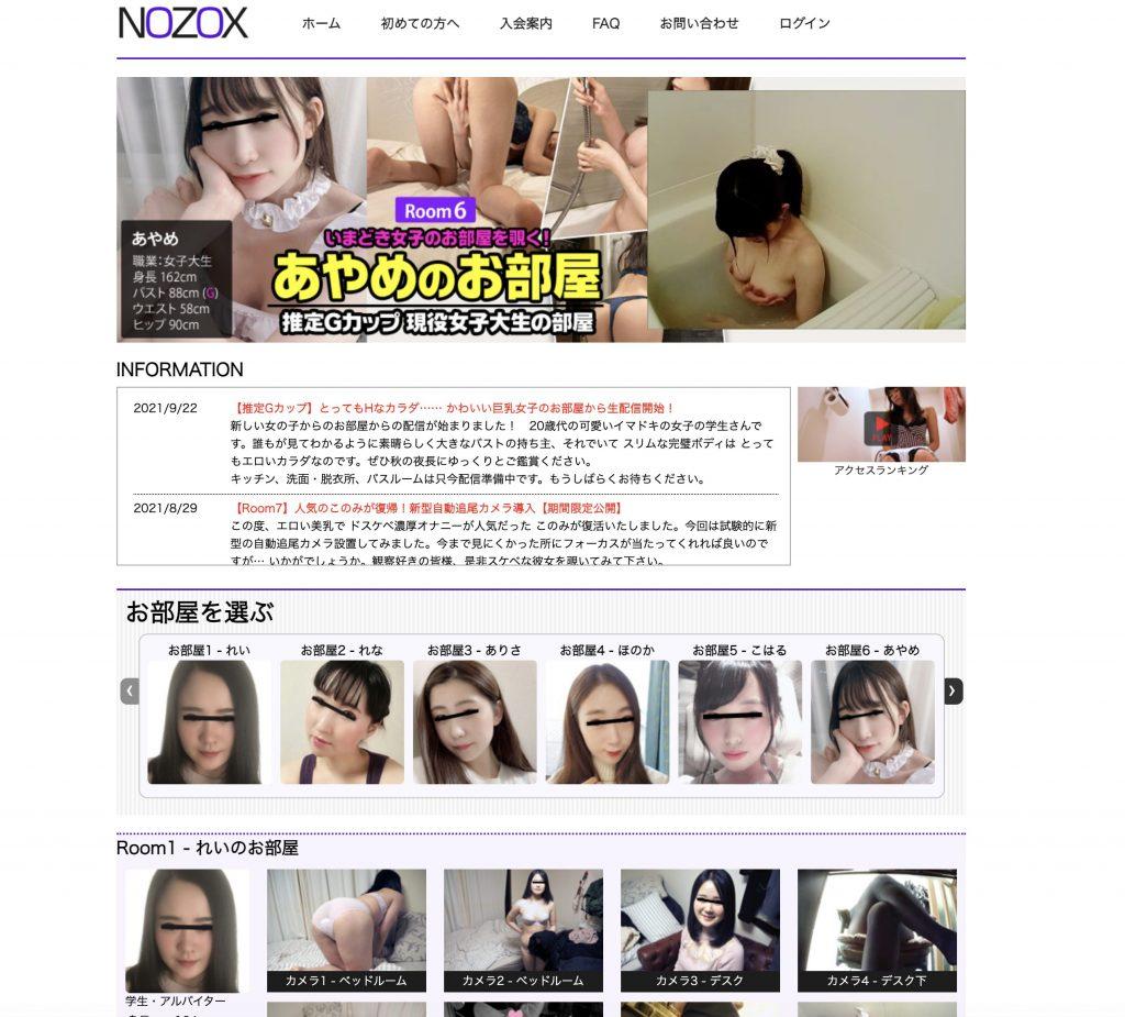 NOZOX(ノゾックス)の口コミや評判は?女の子の部屋やトイレ、お風呂など無修正ライブ配信で覗き放題!